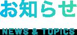 お知らせ NEWS & TOPICS
